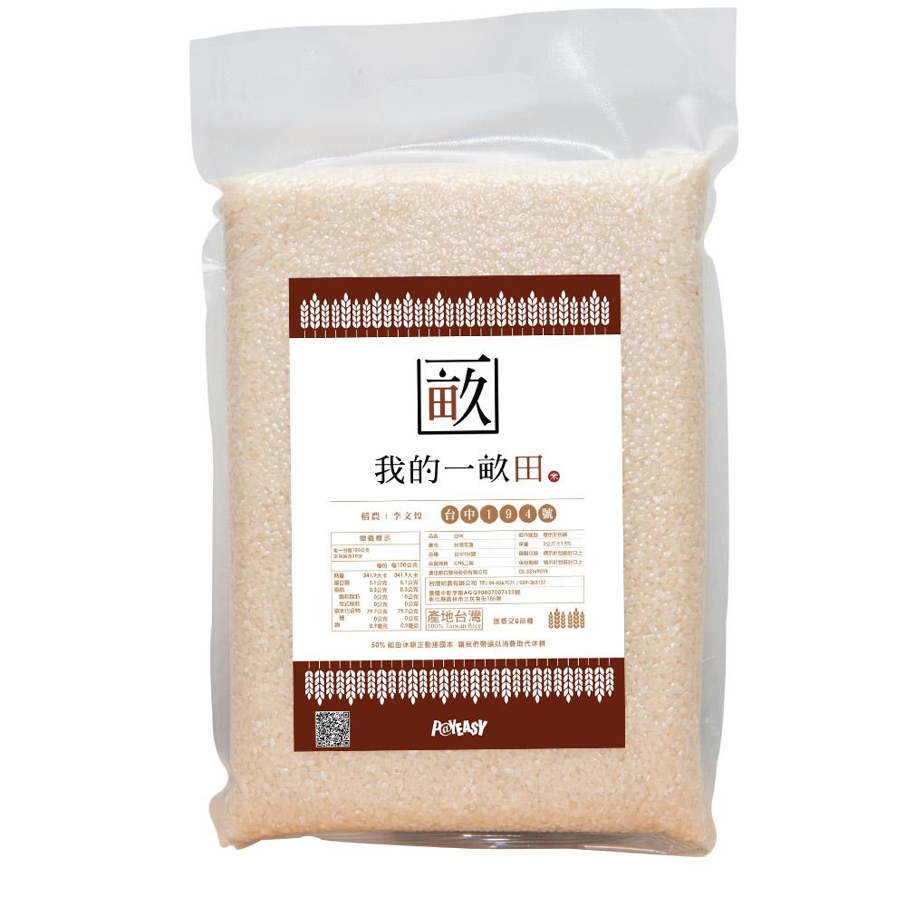 【擊敗不吃飯的小孩】花蓮生產之七葉蘭香米 2公斤10入組