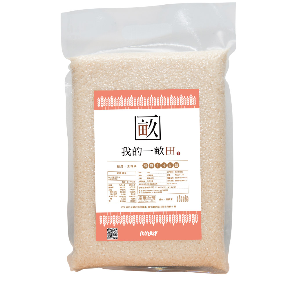 【我的一畝田】高雄145號(晶鑽米)2公斤10入組