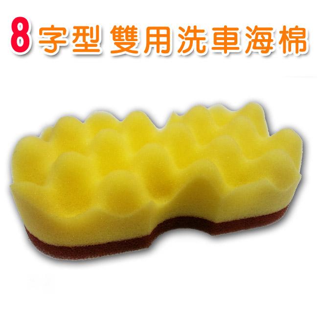 【洗車王】8字型 雙用洗車海棉(1入裝)