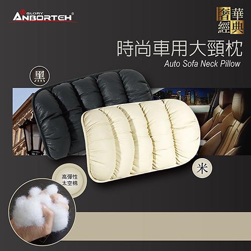 【安伯特】經典奢華系列-時尚記憶大頸枕 高科技太空棉 透氣 耐磨