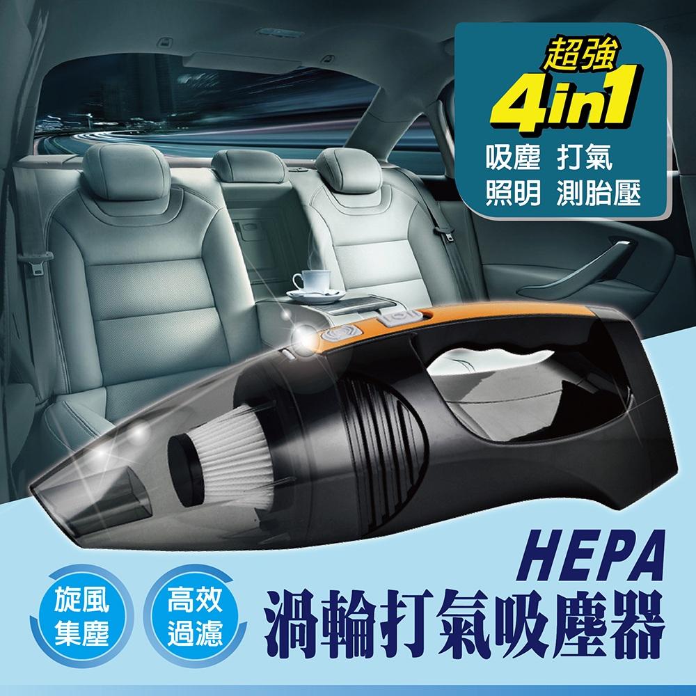 【OMyCar】強力渦輪HEPA四合一吸塵打氣機 吸塵 打氣 測胎壓 LED照明 100W超強動力