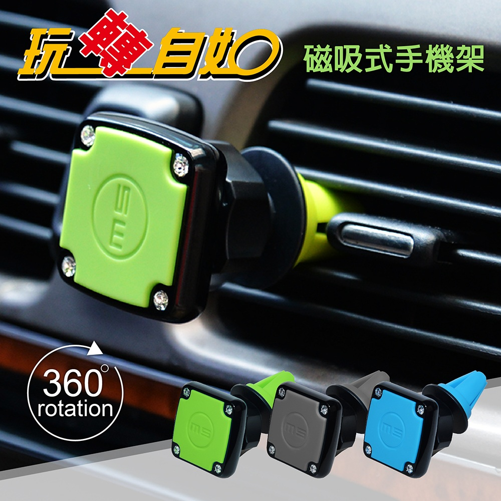 【安伯特】360度旋轉 磁吸式手機架