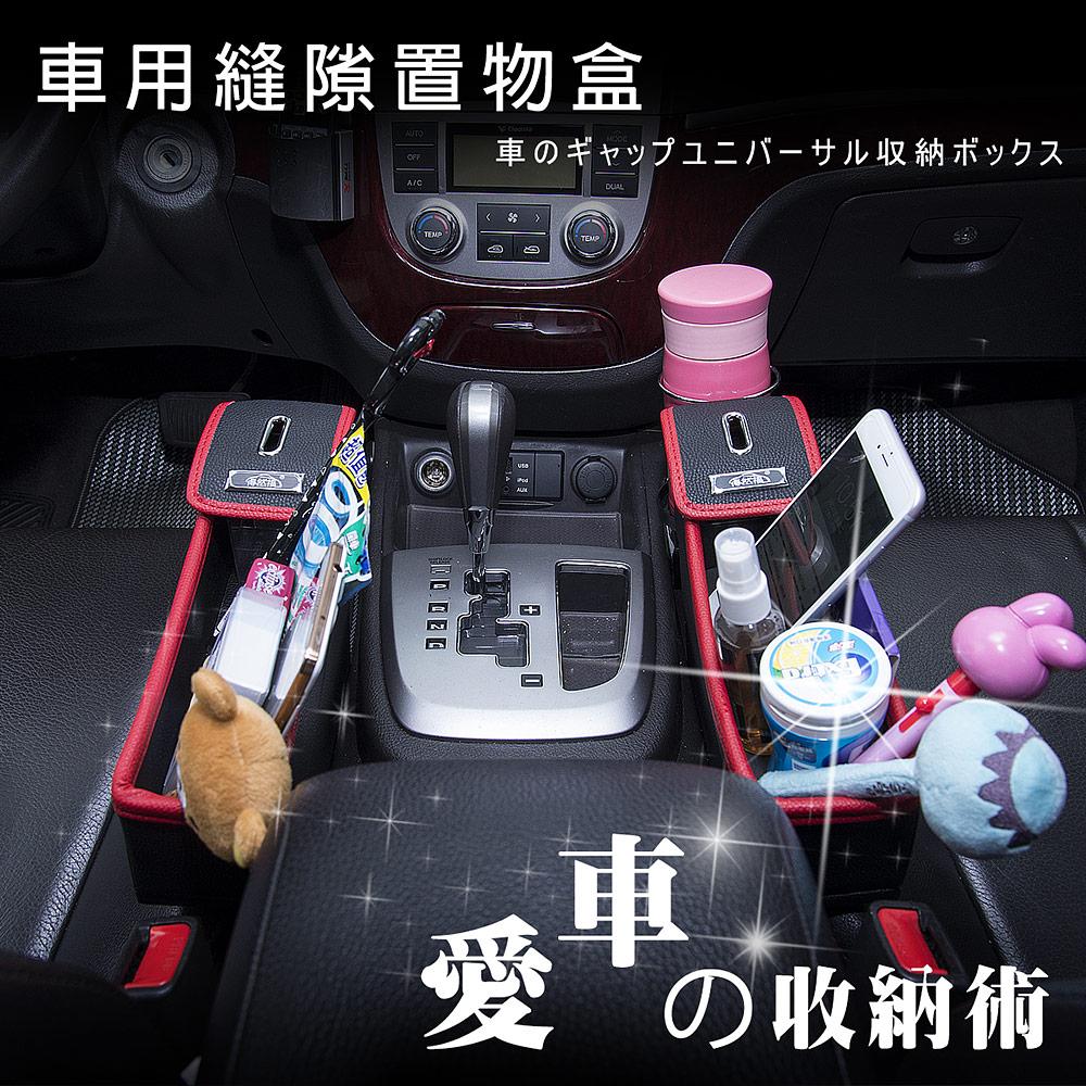 【OMyCar】質感皮革汽車隙縫收納盒 零錢盒 水杯架 手機架