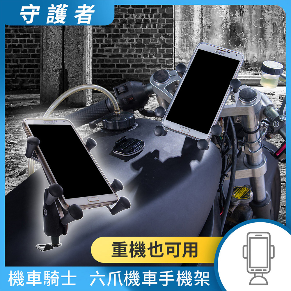 【OMyCar】六爪機車手機架(4-6吋手機)短臂款全配組 附高彈性固定帶 摩托車 踏板車 電瓶車皆適用