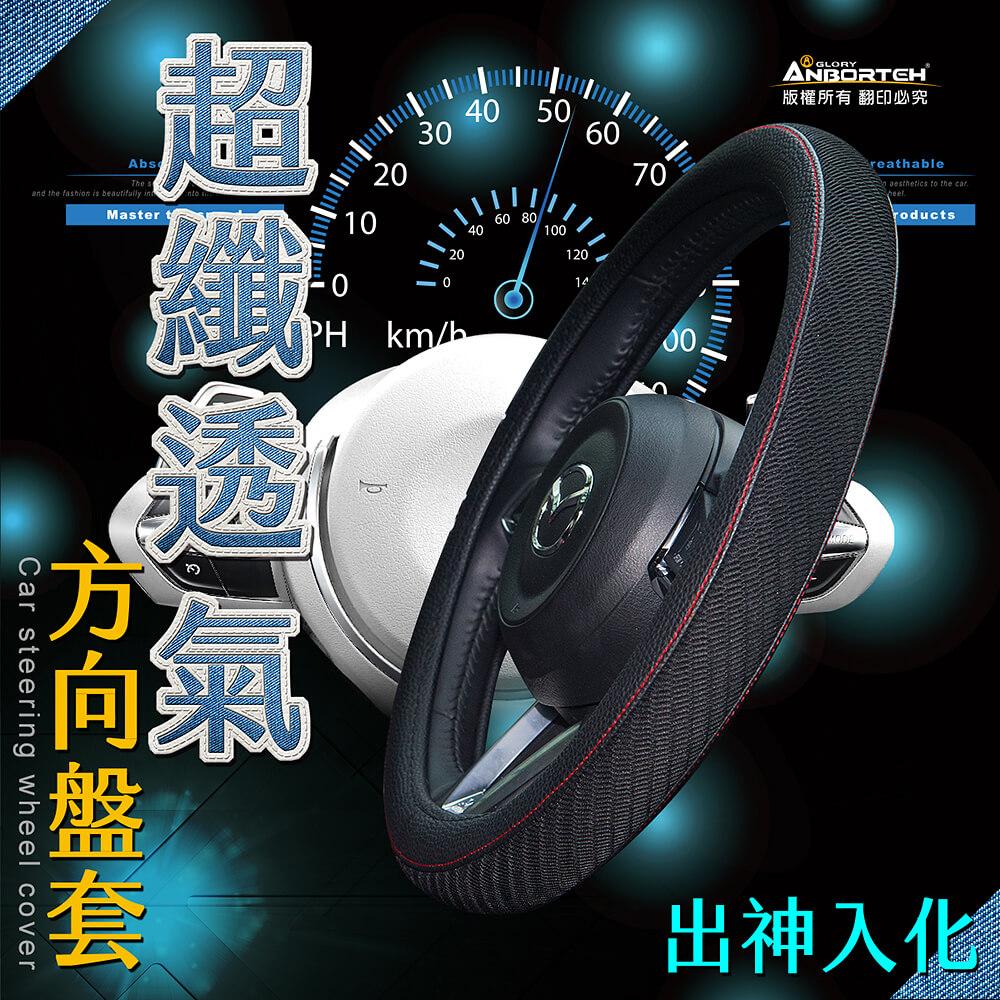 【安伯特】超纖透氣方向盤套(出神入化)止滑 高耐磨 高韌性 透氣吸汗