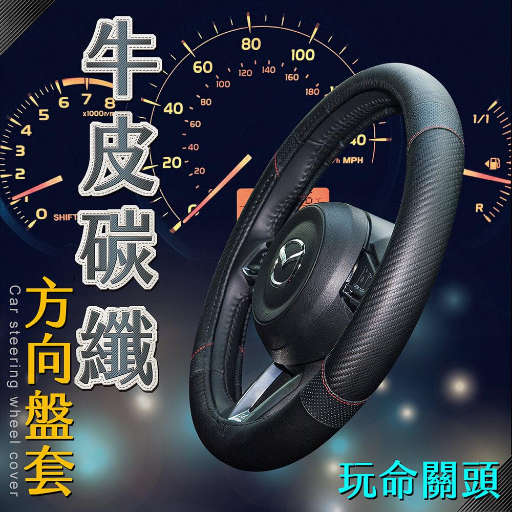 【安伯特】牛皮碳纖方向盤套(玩命關頭)止滑 高耐磨 高韌性 透氣吸汗