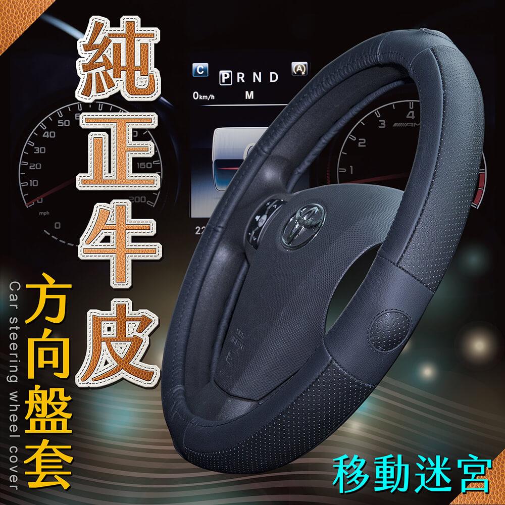 【安伯特】純正牛皮方向盤套(移動迷宮)止滑 高耐磨 高韌性 透氣吸汗