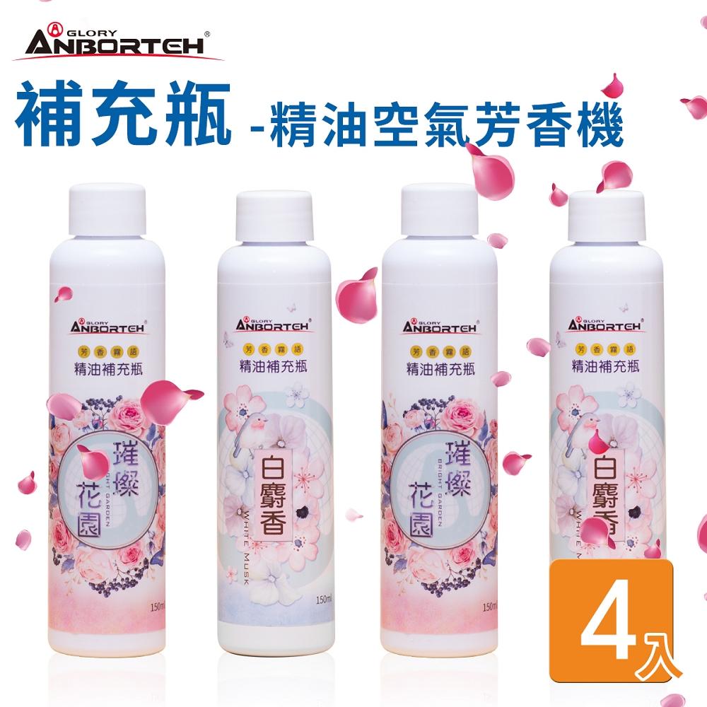 【安伯特】芳香霧語 空氣芳香機 補充瓶-150ML(4入)