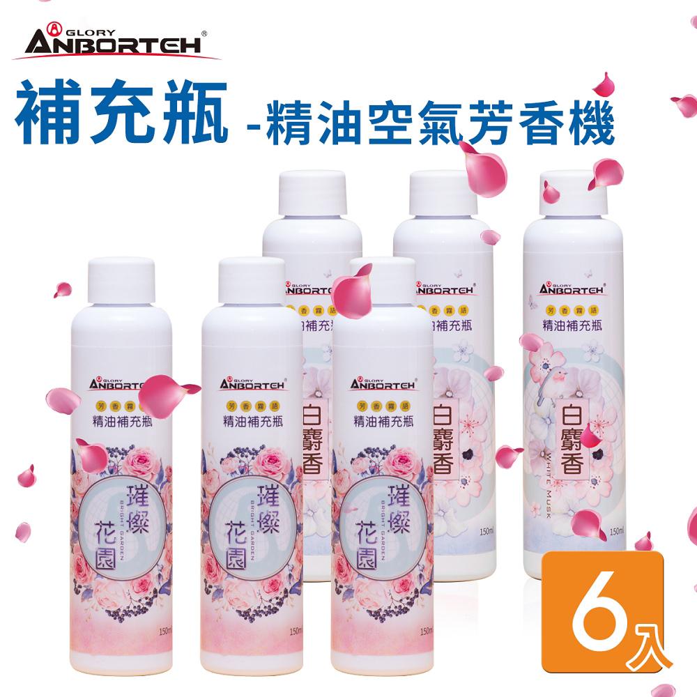 【安伯特】芳香霧語 空氣芳香機 補充瓶-150ML(6入)