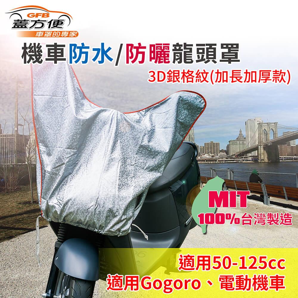 【蓋方便】防水防曬-機車龍頭罩(加長加厚3D銀格紋款)適用Gogoro與50-125cc各式機車龍頭