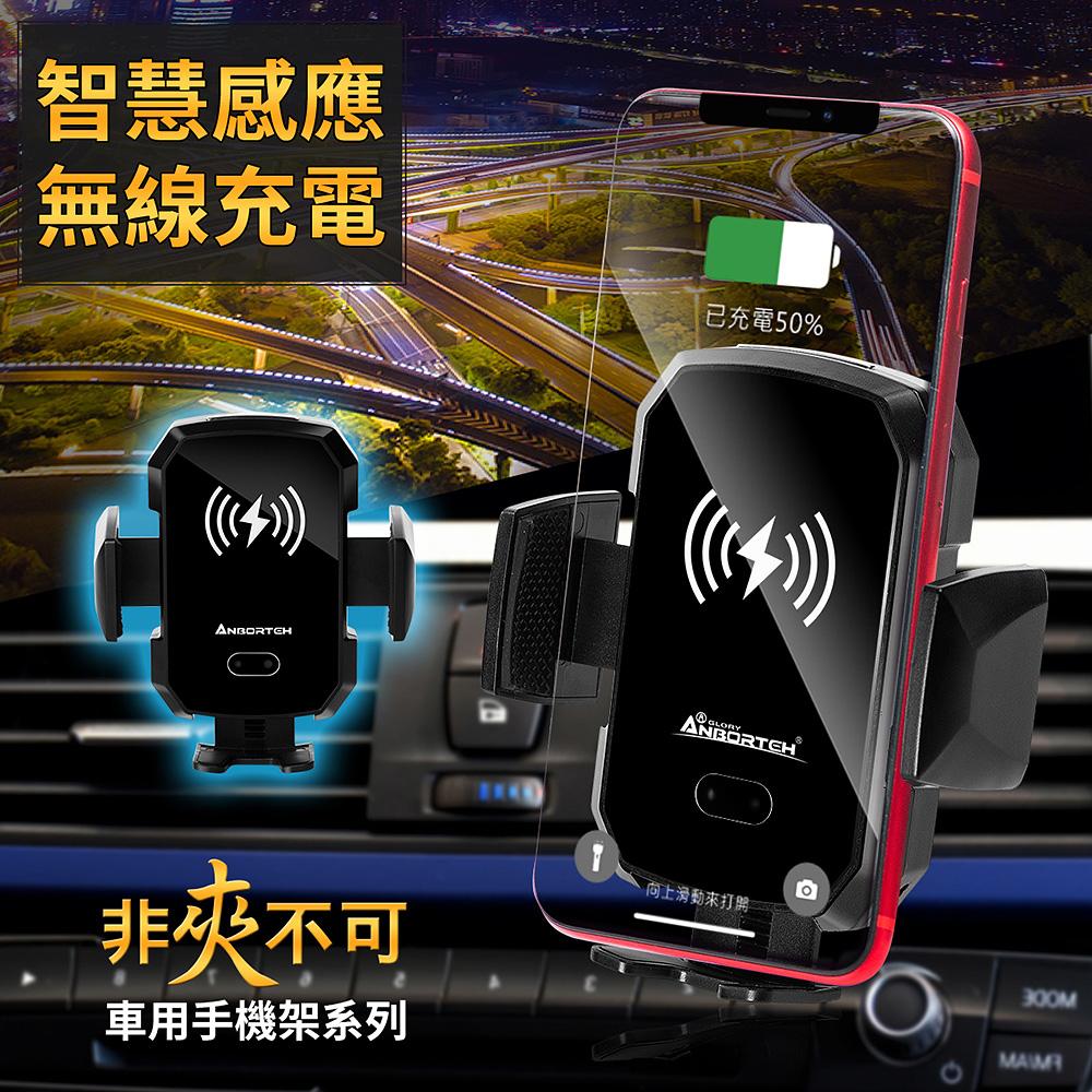 【安伯特】非夾不可 無線充電手機架 紅外線自動收合