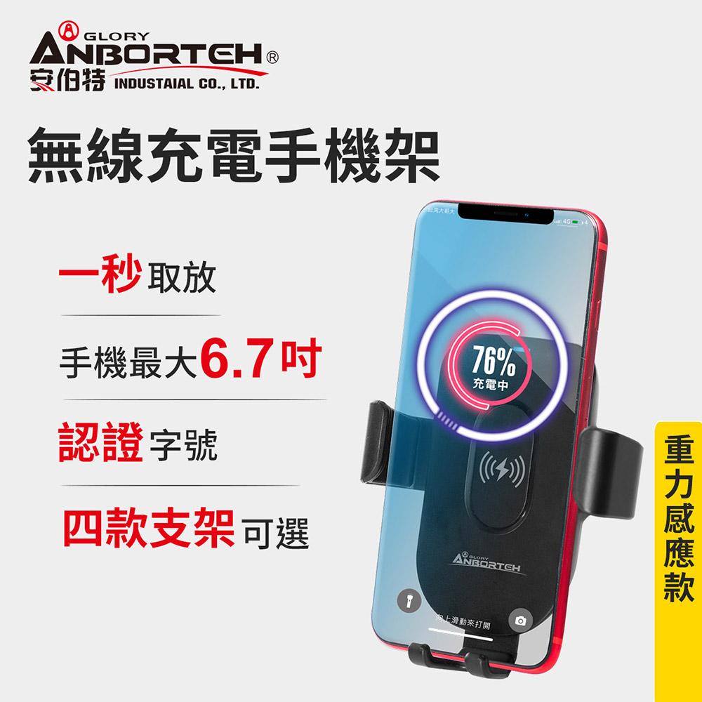 【安伯特】非夾不可 無線充電手機架 重力連動設計
