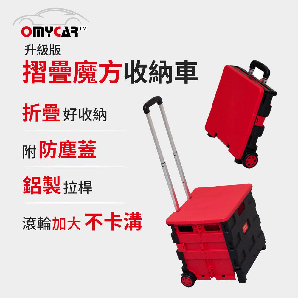 【OMyCar】升級版 摺疊魔方收納車(附上蓋)鋁製拉桿 購物車 PU耐磨滾輪 耐重35公斤