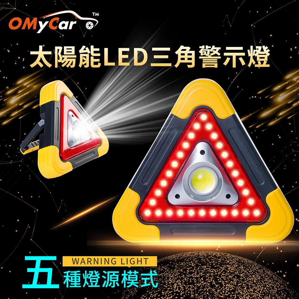 【OMyCar】太陽能LED三角警示燈-附USB充電線 站立/手提兩用 三角架 警示架 露營燈 夜間照明