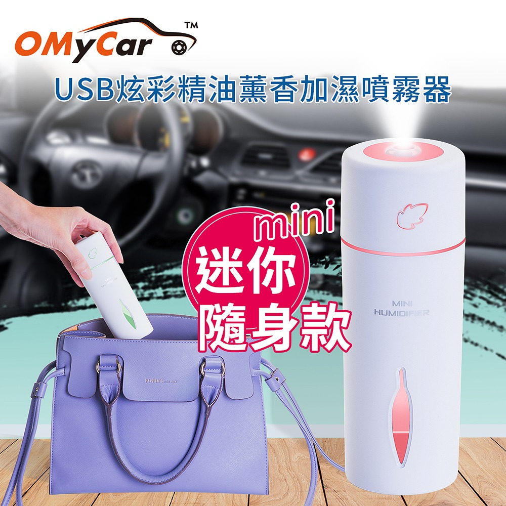 【OMyCar】USB迷你炫彩精油薰香噴霧加濕器(贈香薰精油)靜音設計 炫彩氛圍燈