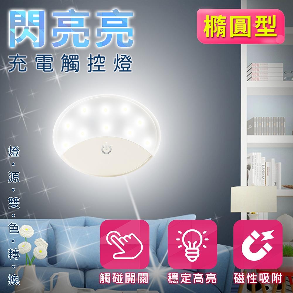 【OMyCar】多功能磁吸LED充電觸控燈(橢圓型) 車用燈 閱讀燈 小夜燈 床頭燈 露營燈 桌燈 走廊燈