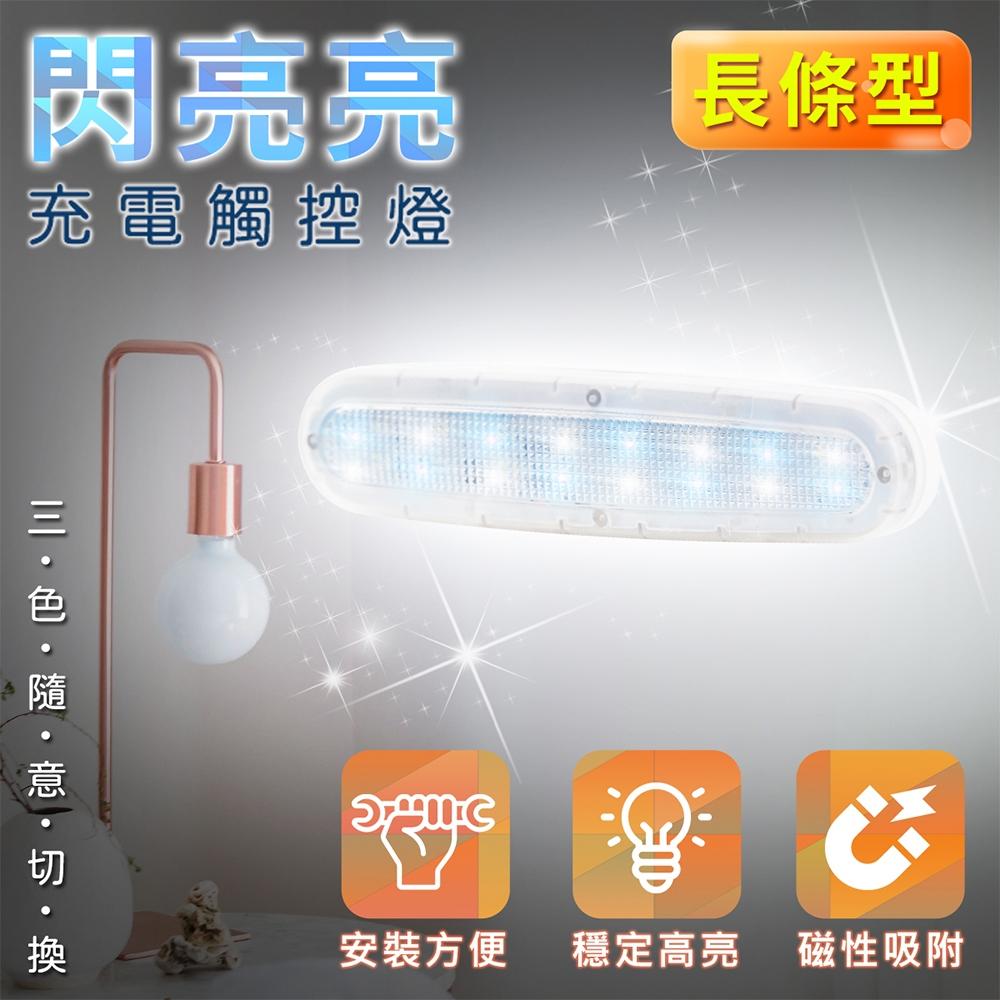 【OMyCar】多功能磁吸LED充電觸控燈(長條型) 車用燈 閱讀燈 小夜燈 床頭燈 露營燈 桌燈 走廊燈