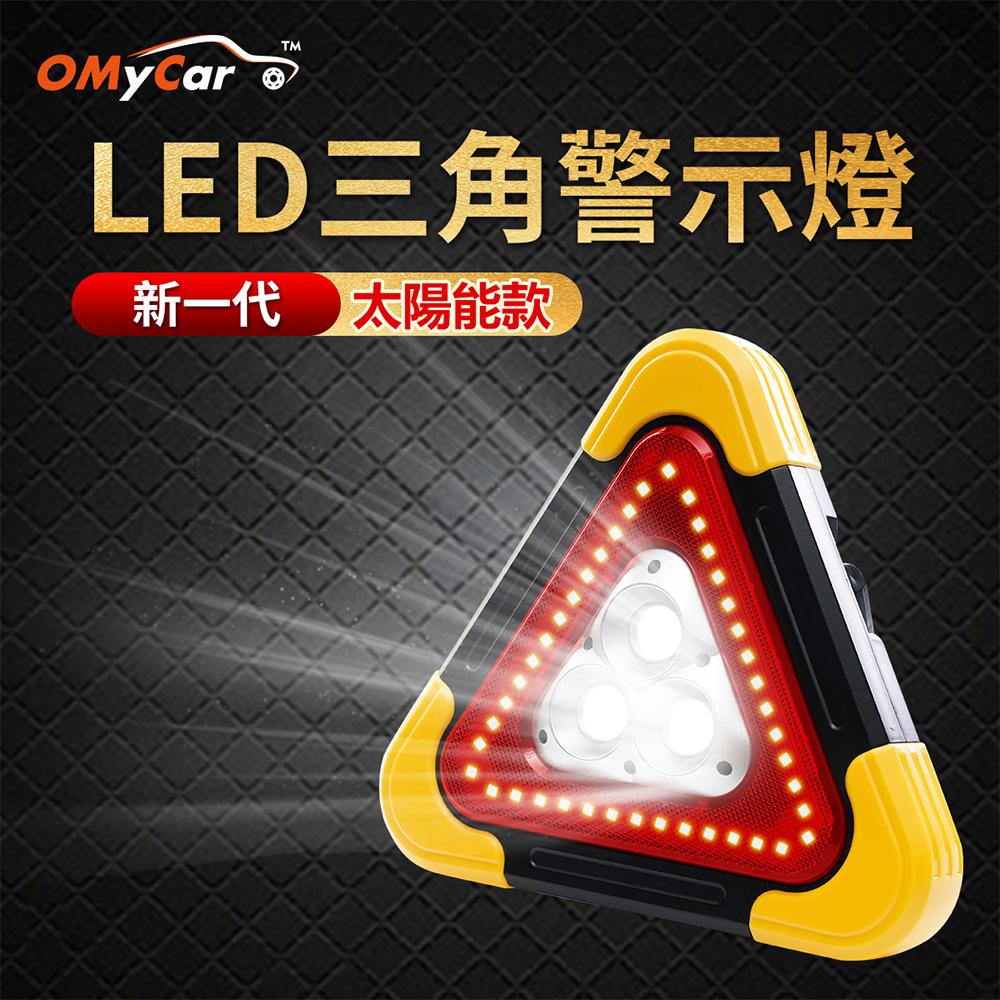 【OMyCar】新一代(加大款)超亮太陽能LED三角警示燈-附USB充電線 站立/手  提兩用 故障標誌 警示架