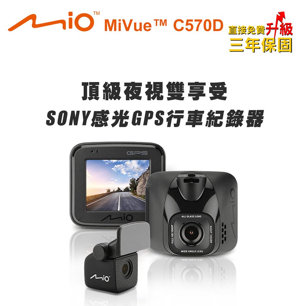 Mio MiVue C570D SONY感光GPS行車記錄器(送-32G卡+停車牌+擦拭布+彈力板夾)