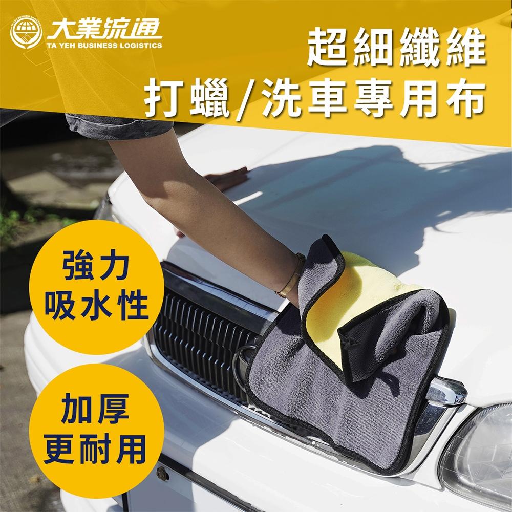 不掉毛雙色超柔軟洗車巾 雙面加厚 汽機車 打蠟 洗車專用布 洗車布 吸水巾 擦  車布 洗車工具