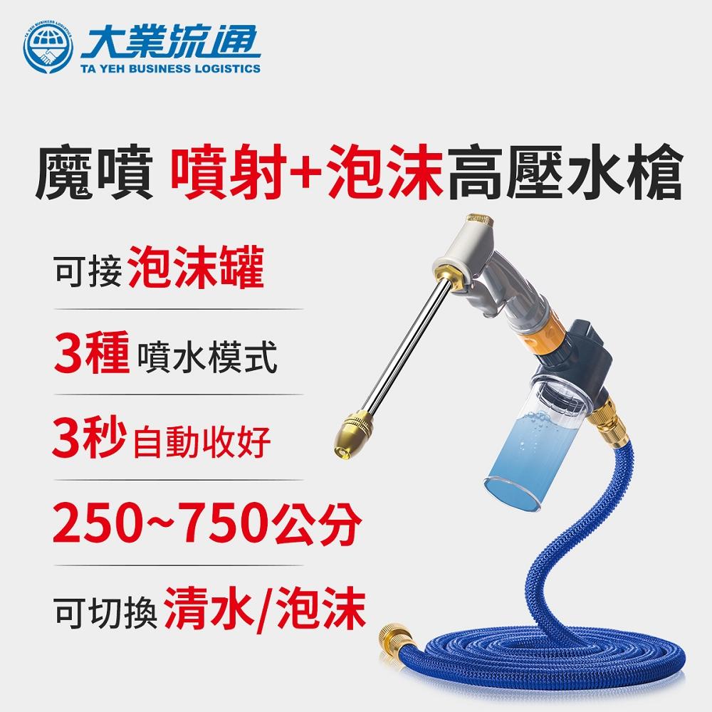 魔噴 噴射+泡沫高壓水槍 伸縮水管 洗車水管 澆花水管 灑水槍 噴水槍 清潔 去汙