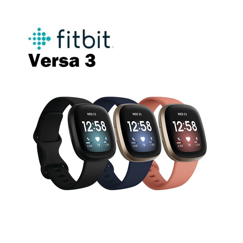 FITBIT VERSA 3 健康智慧手環 - Taiwan公司貨
