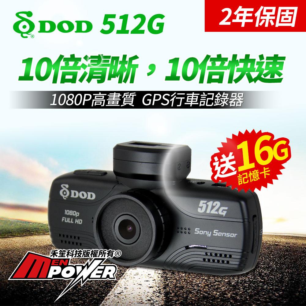 【送16G卡】DOD 512G 1080p GPS測速 行車紀錄器