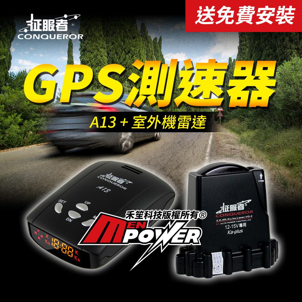 【送基本安裝】征服者 A13+室外機雷達 GPS道路安全警示器 全頻雷達測速器