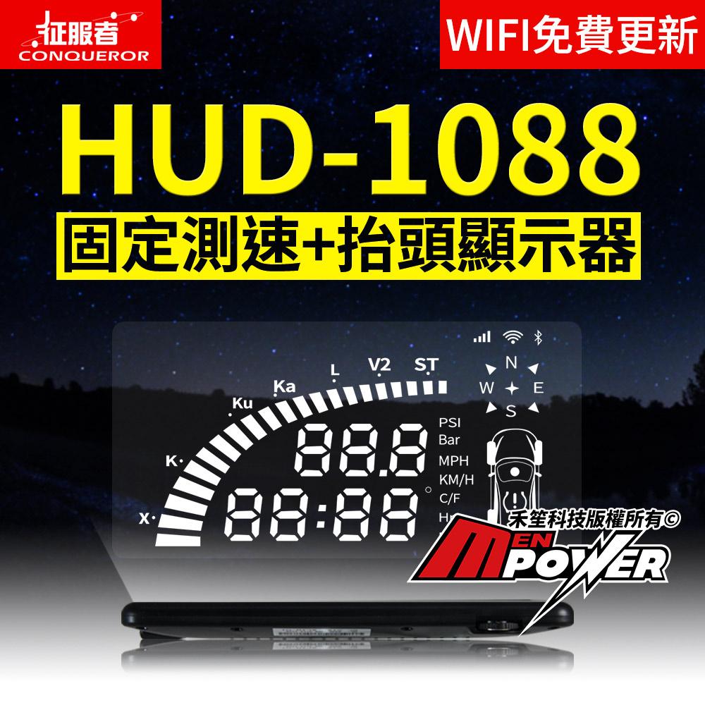 征服者 HUD1088 抬頭顯示器 固定測速 WIFI更新