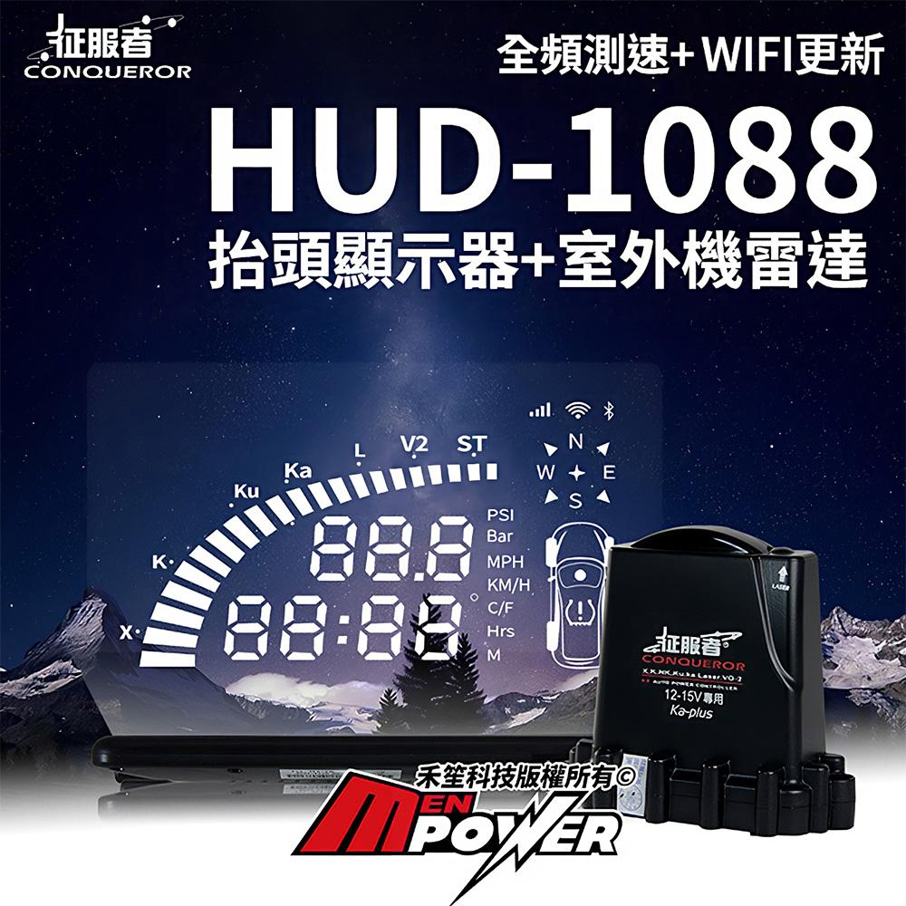 征服者 HUD1088 抬頭顯示器型 WIFI 全頻雷達測速器