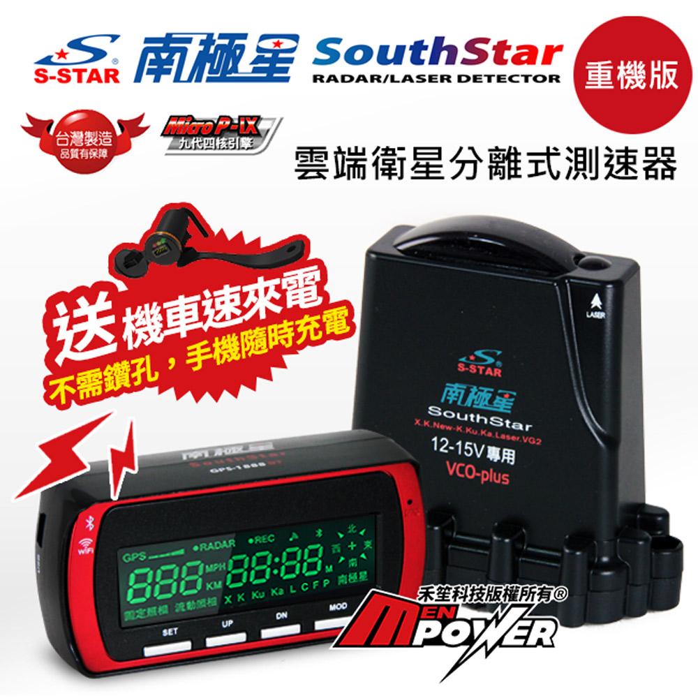 【送機車USB車充】南極星 GPS-1888 BT 雲端衛星分離式測速器 (重機版)【台灣製造】