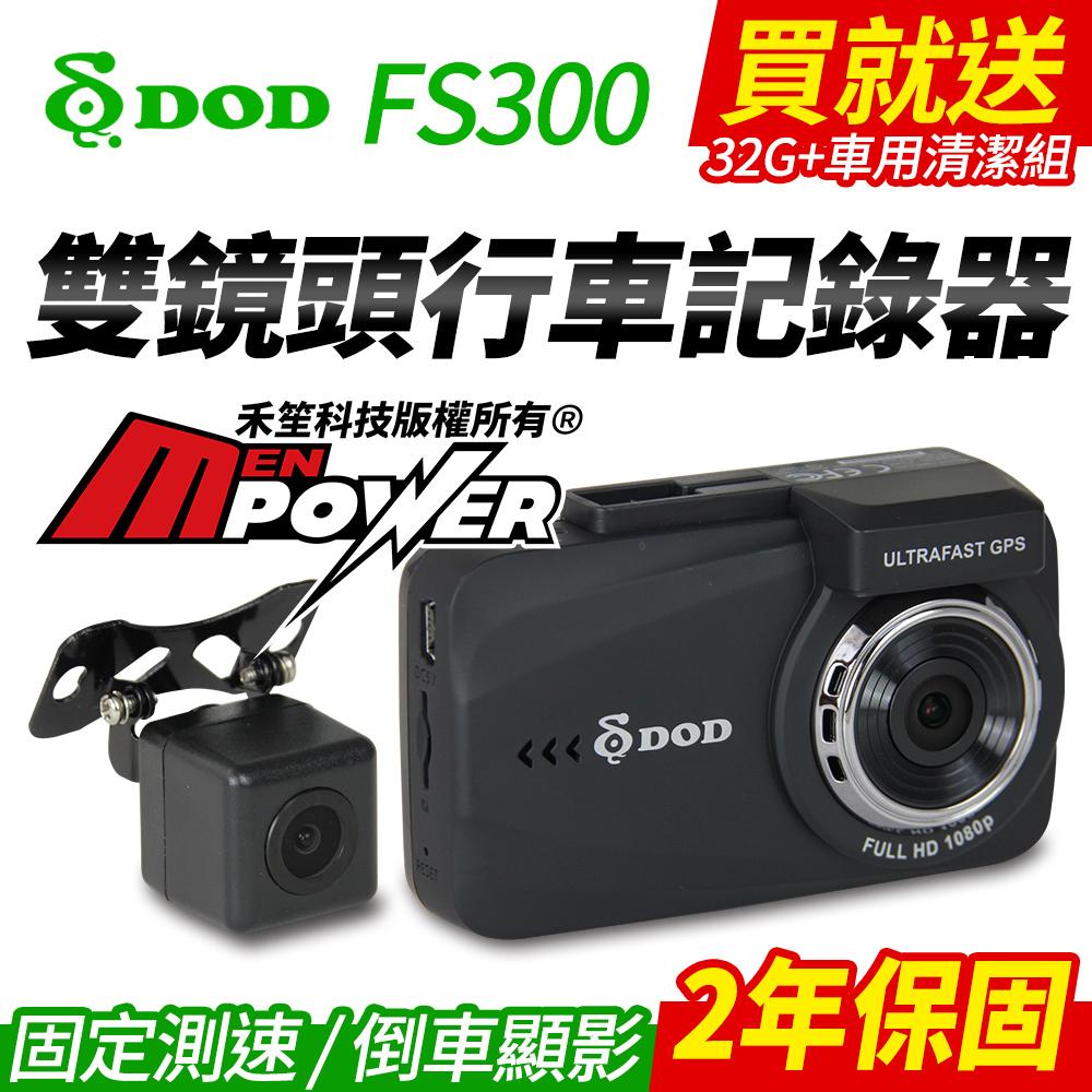 DOD FS300 1080p GPS 雙鏡頭行車紀錄器【送車用清潔組+32G卡】