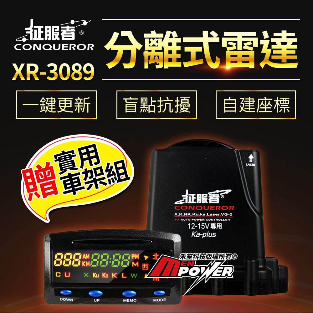 【贈實用車架組】征服者 XR-3089 分離式雷達 測速器