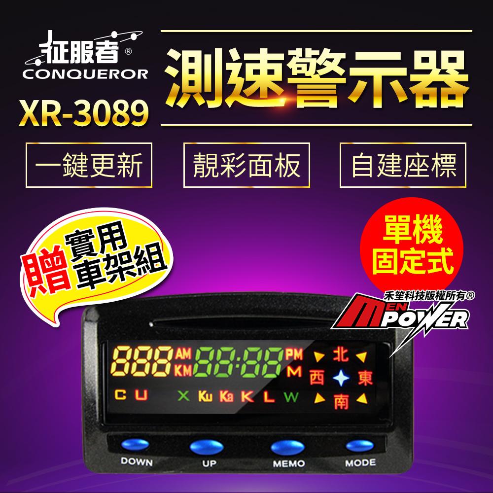 【贈實用車架組】征服者 XR-3089 GPS測速警示器 單機版(不含室外機)