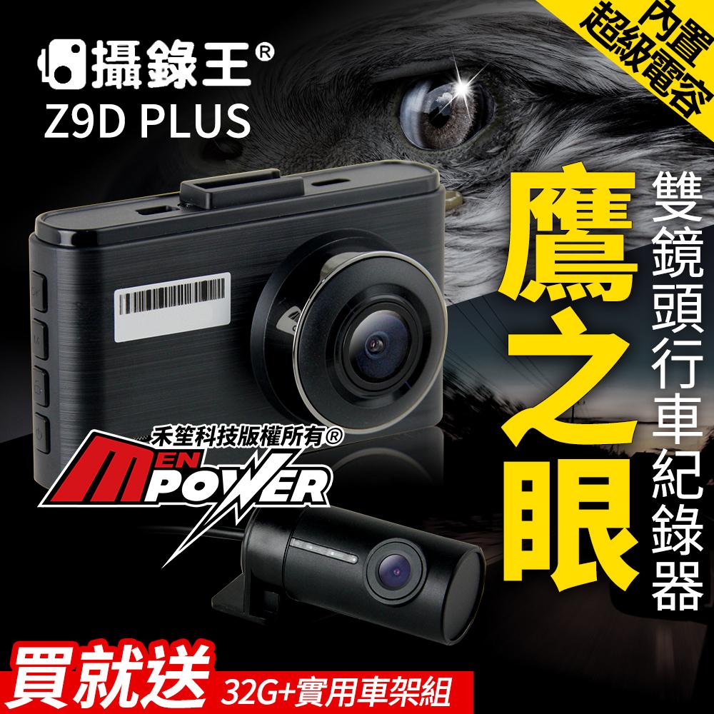 【送基本安裝+32G+實用車架組】攝錄王 Z9D PLUS 雙鏡頭行車紀錄器 鷹之眼