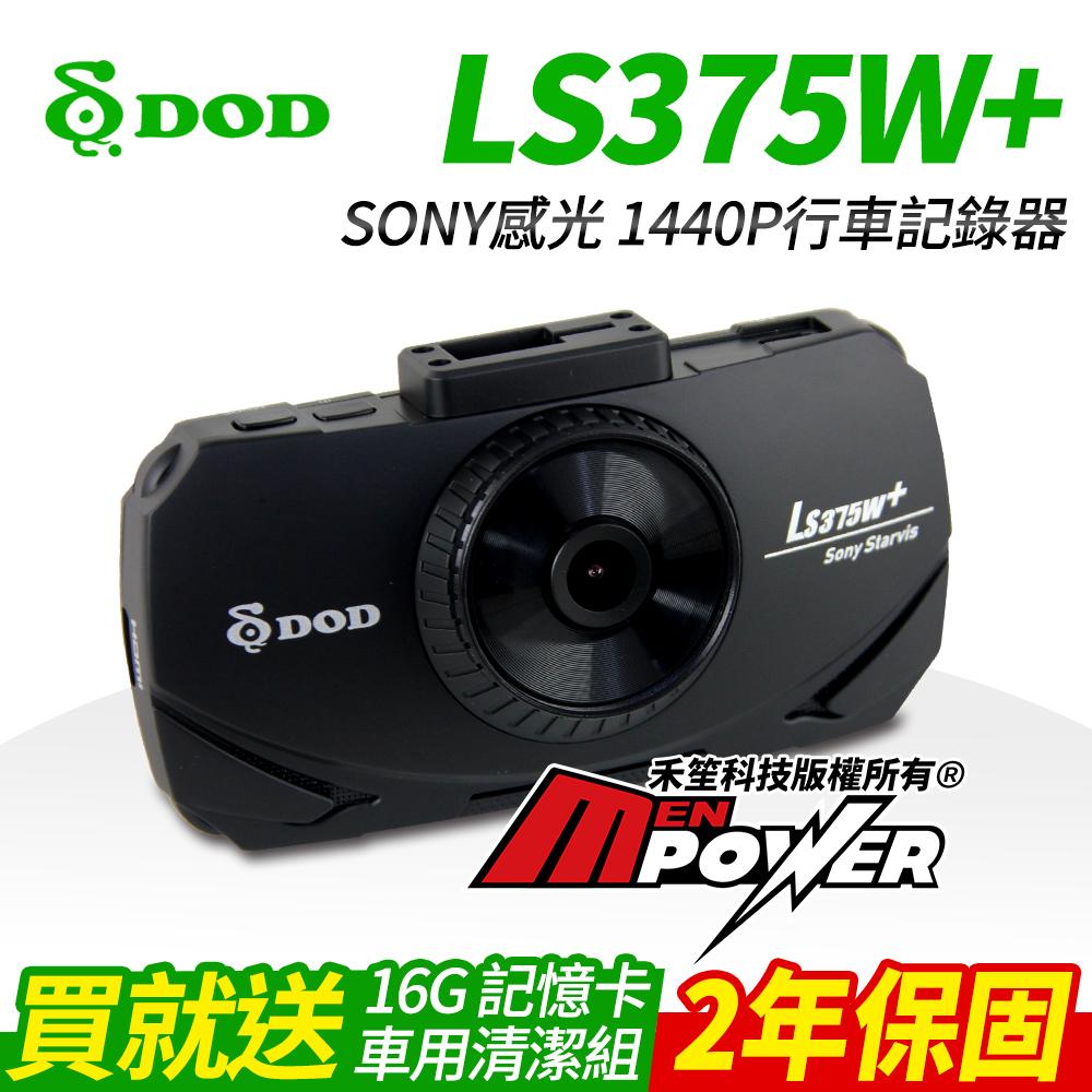 DOD LS375W+ SONY感光 1440P 行車紀錄器