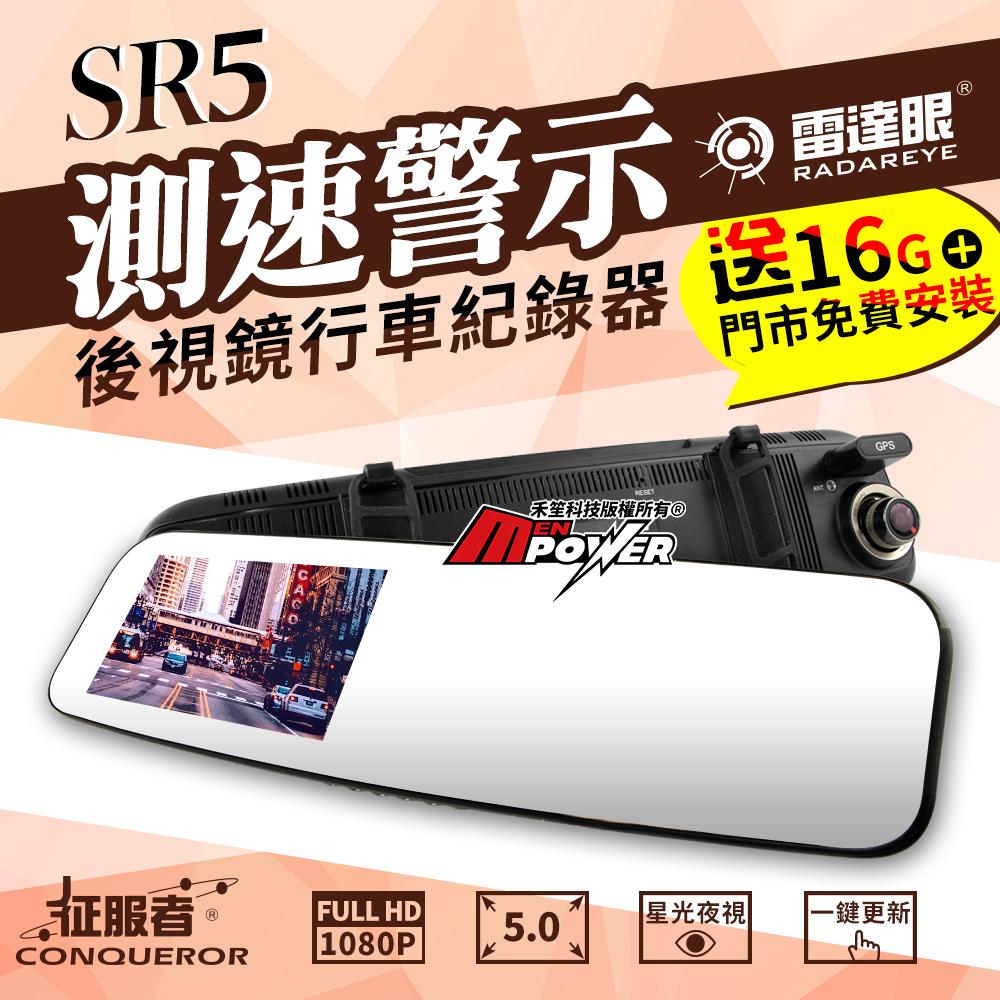 【送16G+泰山門市免費安裝】征服者 雷達眼SR5 後視鏡 測速行車紀錄器