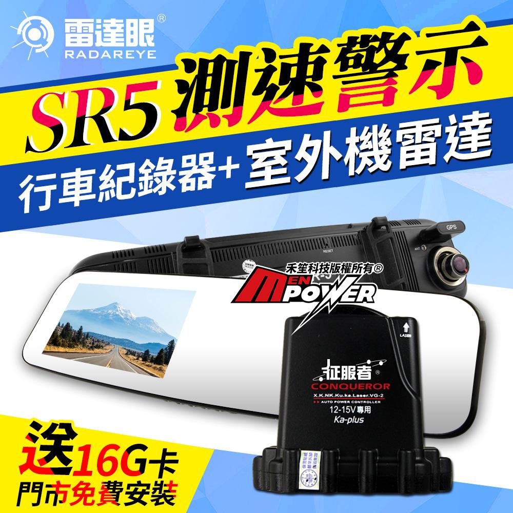 【送16G+泰山門市免費安裝】征服者 雷達眼SR5 後視鏡行車紀錄器+室外機雷達