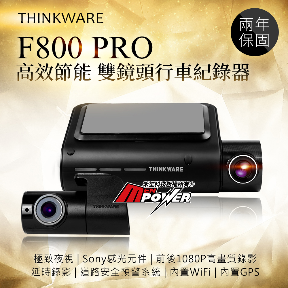 【送16G卡+2年保固】THINKWARE F800 PRO 雙鏡頭行車紀錄器