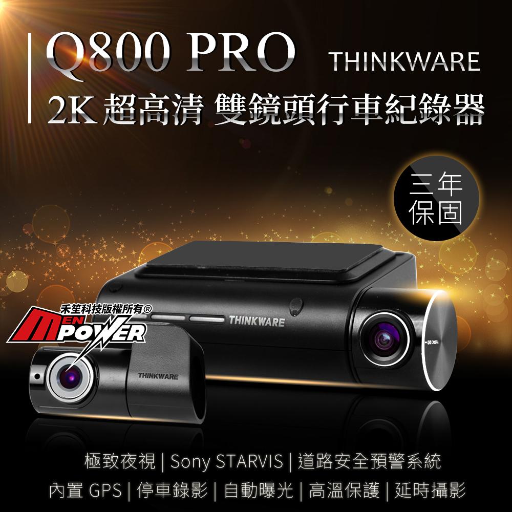 【送64G卡+三年保固】THINKWARE Q800 PRO 頂規級雙鏡頭行車紀錄器