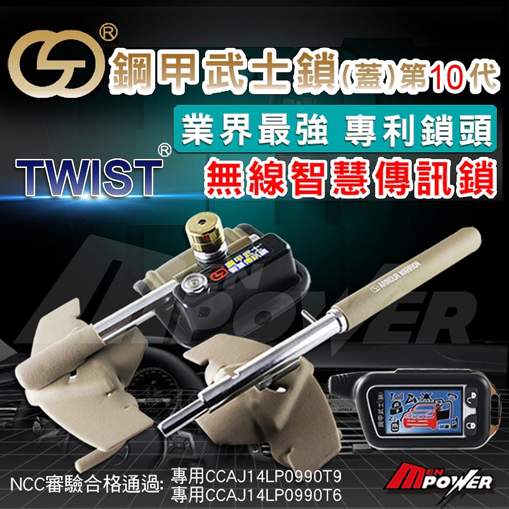 鋼甲武士 鎖(蓋)第10代 TWIST 無線智慧汽車傳訊鎖