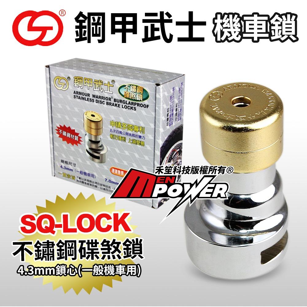 鋼甲武士 SQ-LOCK 機車碟煞鎖 (一般機車用) 鎖心粗4.3mm