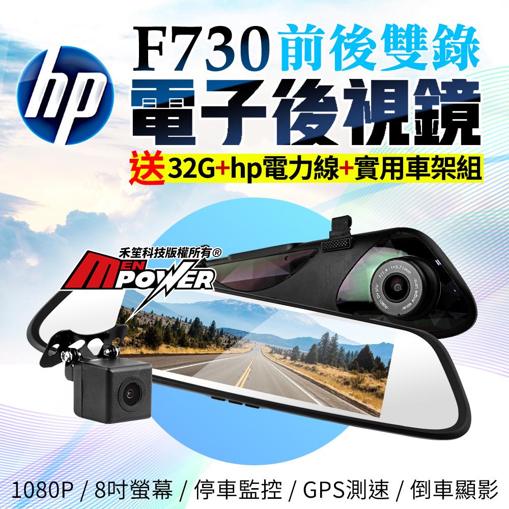 【贈32G卡+HP電力線+實用車架組】惠普 HP F730 雙鏡頭行車紀錄器 1080P電子後視鏡