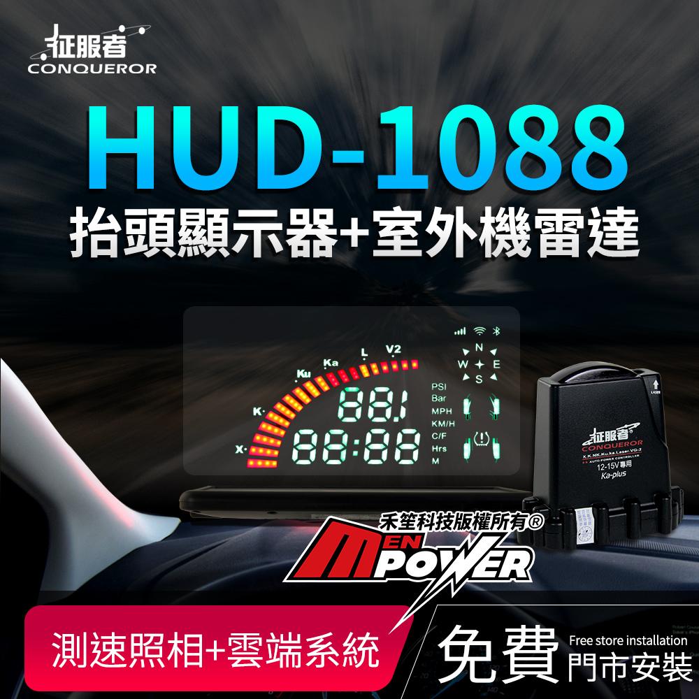 【送泰山門市安裝】征服者 HUD-1088 雙色版 抬頭顯示安全警示器+室外機雷達