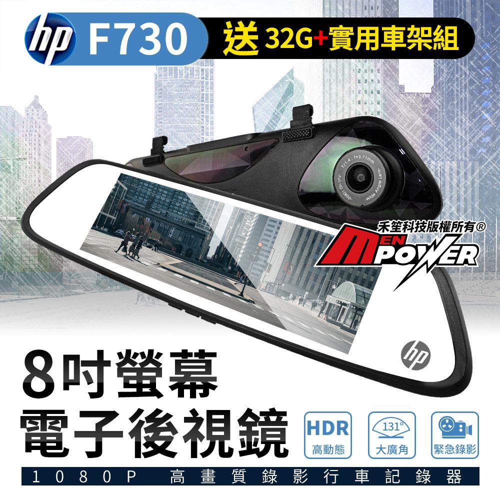 【贈32G卡+實用車架組】惠普 HP F730 GPS電子後視鏡 1080P行車紀錄器