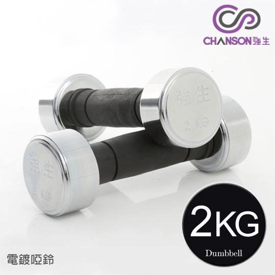 【強生CHANSON】電鍍啞鈴2KG-2支入