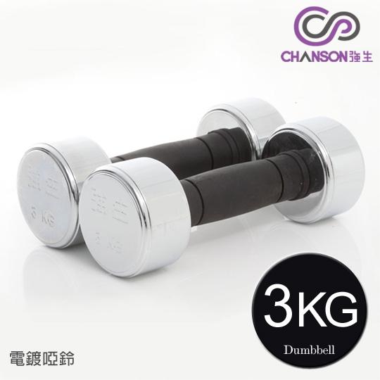 【強生CHANSON】電鍍啞鈴3KG-2支入