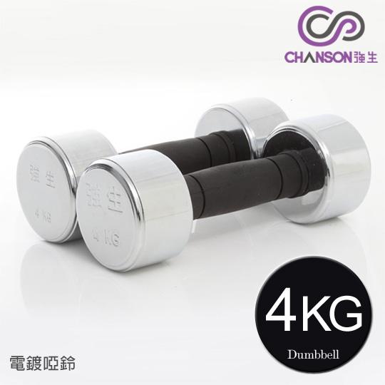 【強生CHANSON】電鍍啞鈴4KG-2支入