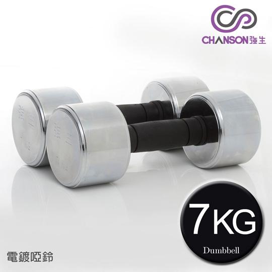 【強生CHANSON】電鍍啞鈴7KG-2支入