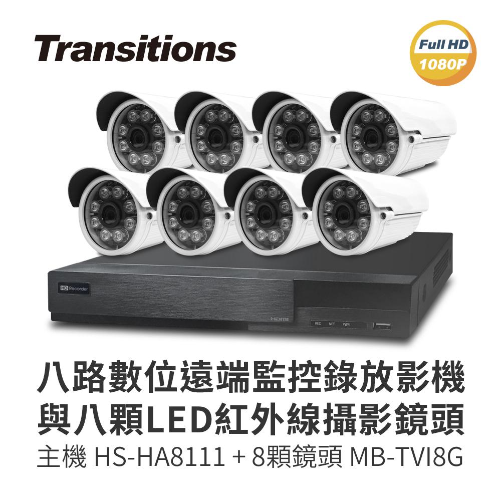 全視線 8路監視監控錄影主機(HS-HA8111)+LED紅外線攝影機(MB-TVI8G) 台灣製造